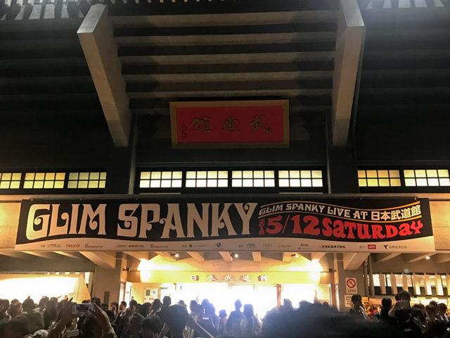GLIM SPANKY LIVE AT 日本武道館