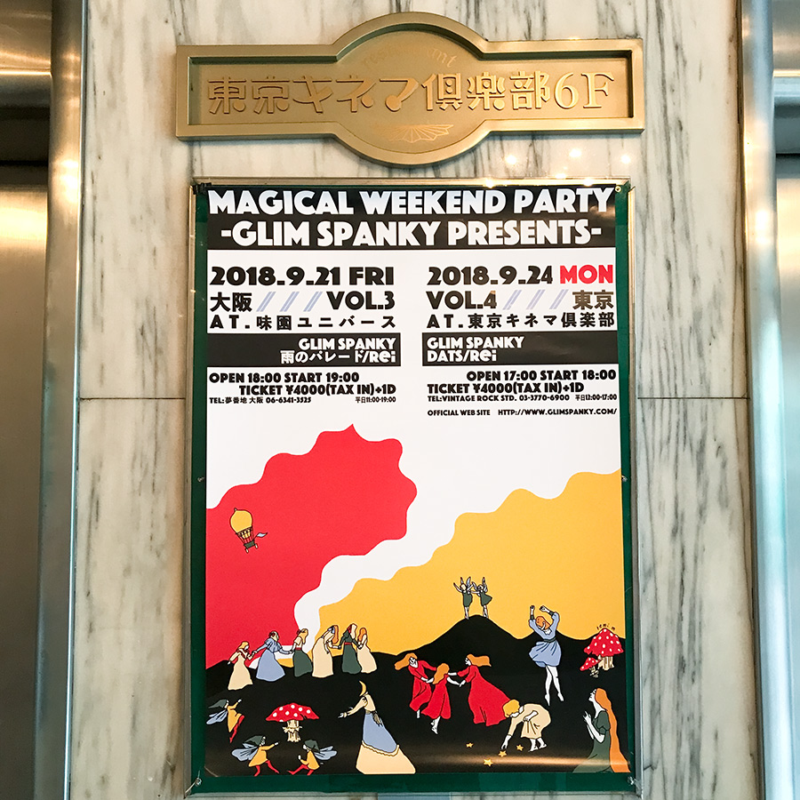 GLIM SPANKY MAGICAL WEEKEND PARTY Vol.4