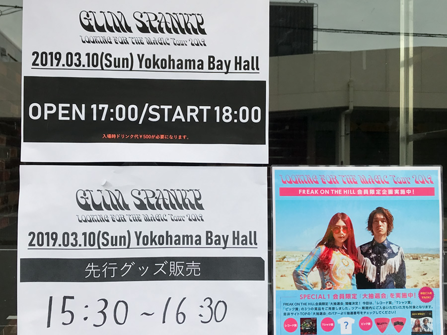 GLIM SPANKY LOOKING FOR THE MAGIC TOUR 2019 横浜