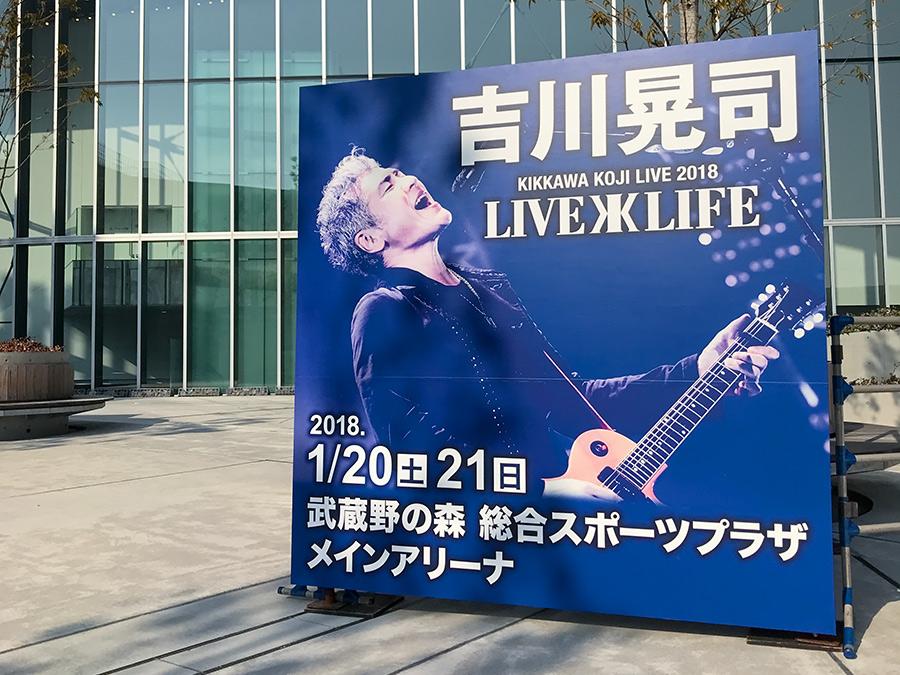 吉川晃司 KIKKAWA KOJI LIVE 2018 Live is Life