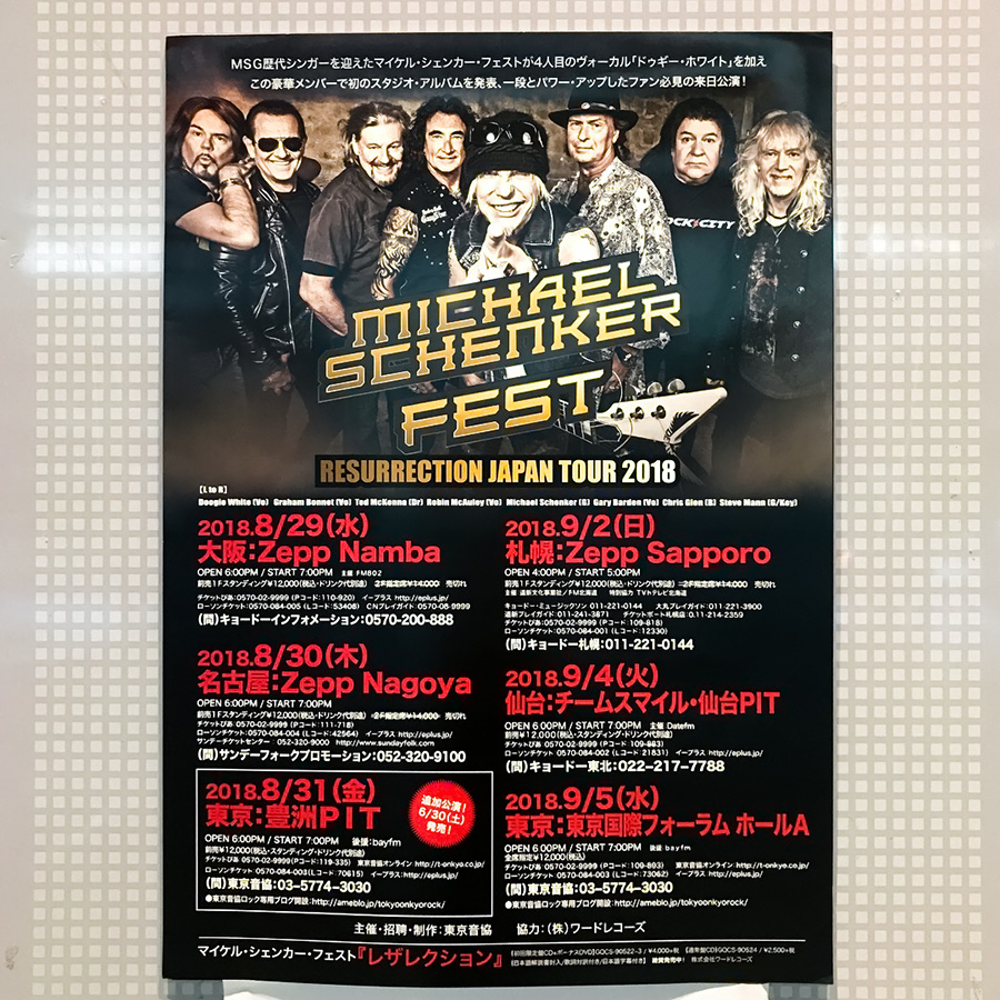 MICHAEL SCHENKER FEST RESURRECTION JAPAN TOUR 2018