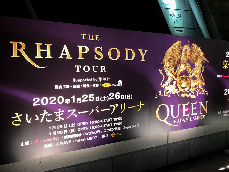 QUEEN + ADAM LAMBERT THE RHAPSODY TOUR さいたまスーパーアリーナ